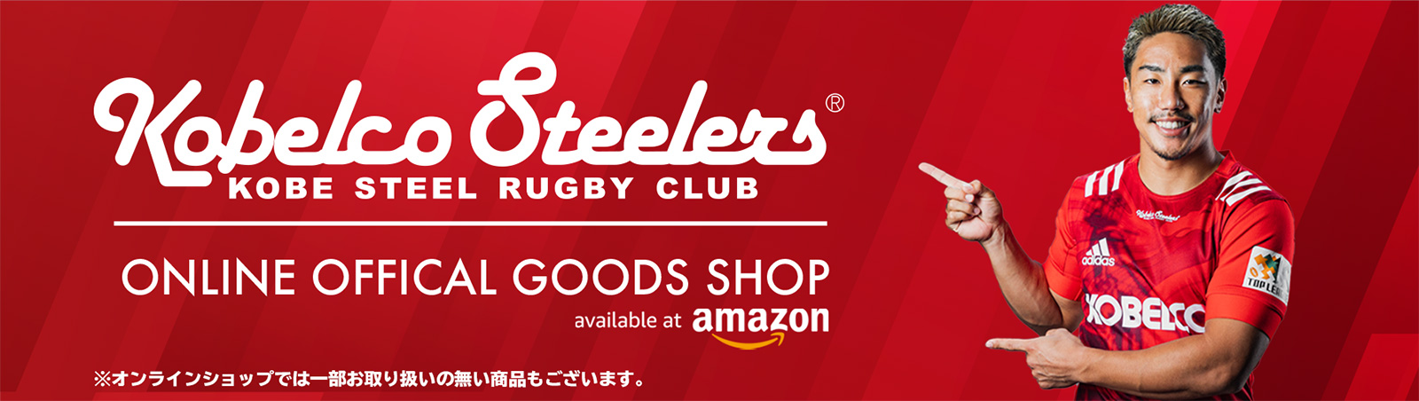 kobelco steelers ONLINE OFFICIAL GOODS SHOP